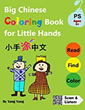 Big Chinese Coloring Book for Little Hands: 108 Pages of Fun Activities for Kids 3 +