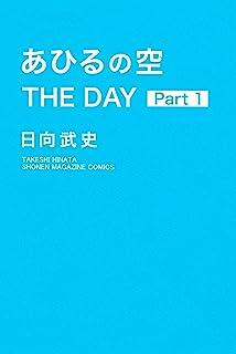 あひるの空 THE DAY(1) (週刊少年マガジンコミックス)