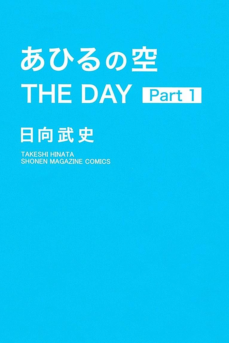 農場自我売り手あひるの空 THE DAY(1) (週刊少年マガジンコミックス)
