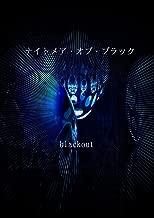 nightmare of black (Japanese Edition)