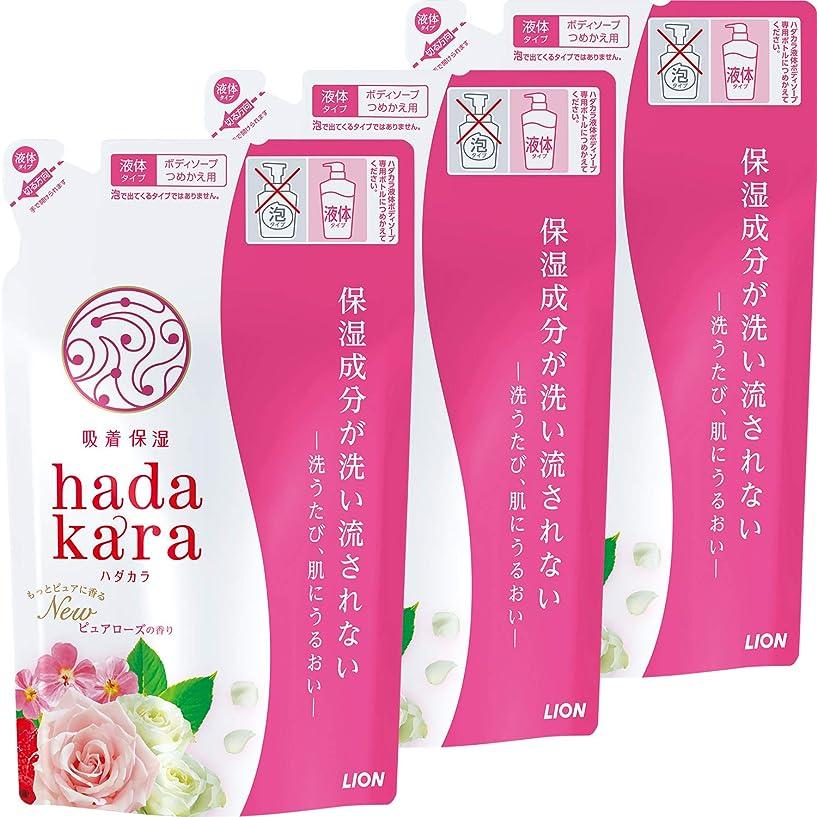 仮定、想定。推測観客ジョセフバンクス【まとめ買い】hadakara(ハダカラ) ボディソープ ピュアローズの香り つめかえ用 360ml×3個