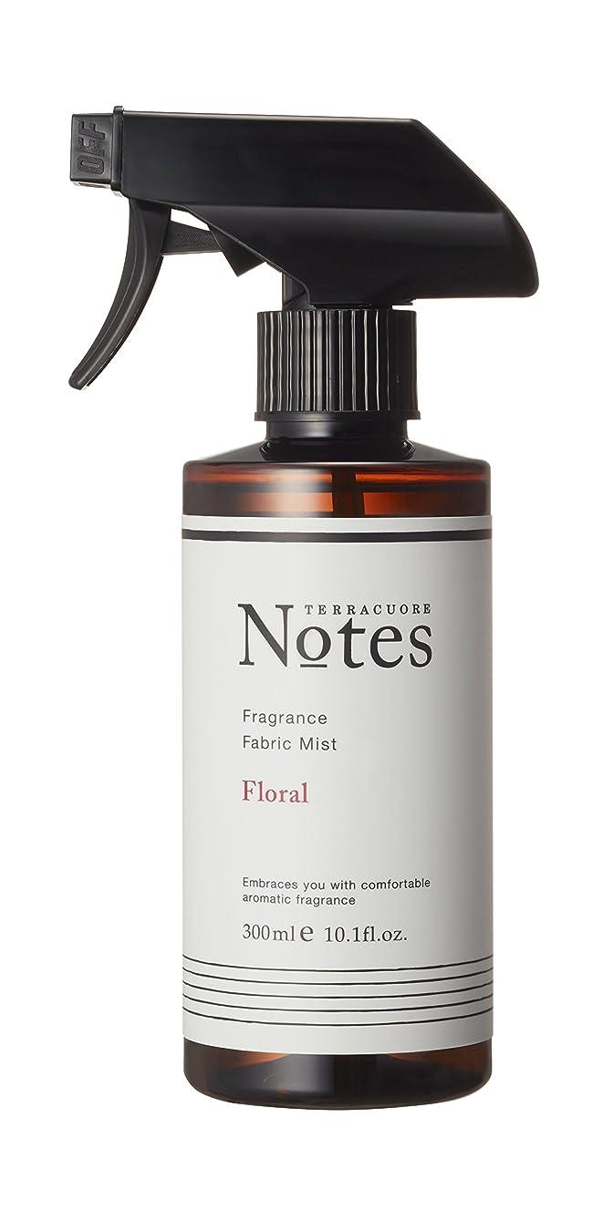 絶対に臭い傷つけるテラクオーレノーツ (TERRACUORE Notes) フレグランスファブリックミスト フローラル300ml
