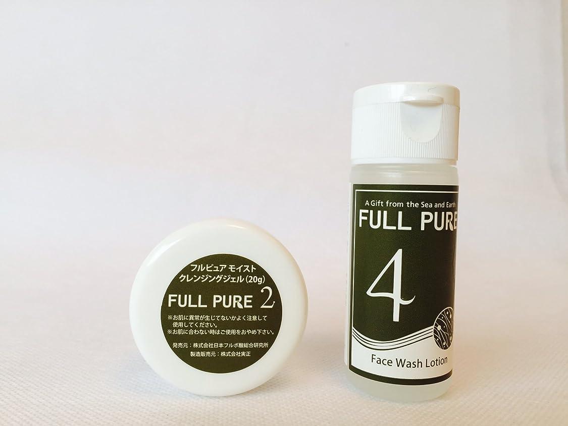 フィットターゲットコンパニオン【お試し用】 フルピュア2&4?クレンジング?ローションセット<FULL PURE2(20g)+FULL PURE4(30ml)>