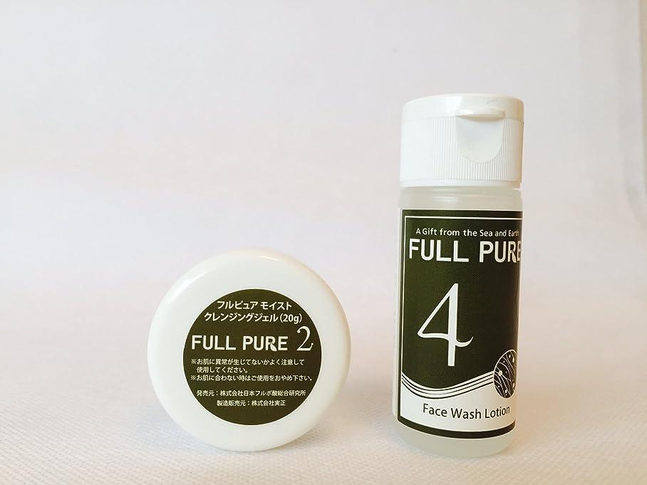 おとなしいアトミック韓国語【お試し用】 フルピュア2&4?クレンジング?ローションセット<FULL PURE2(20g)+FULL PURE4(30ml)>