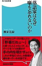 表紙: 落語家はなぜ噺を忘れないのか (角川SSC新書) | 柳家 花緑