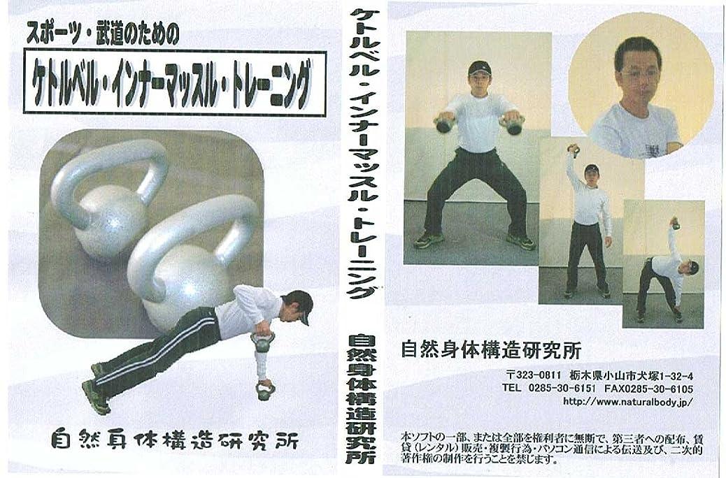 収まる時制戦いDVD スポーツ?武道のためのケトルベル?インナーマッスル?トレーニング