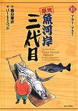 表紙: 築地魚河岸三代目(18) (ビッグコミックス) | はしもとみつお