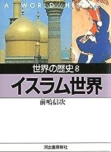 表紙: 世界の歴史〈8〉イスラム世界 (河出文庫) | 前嶋信次