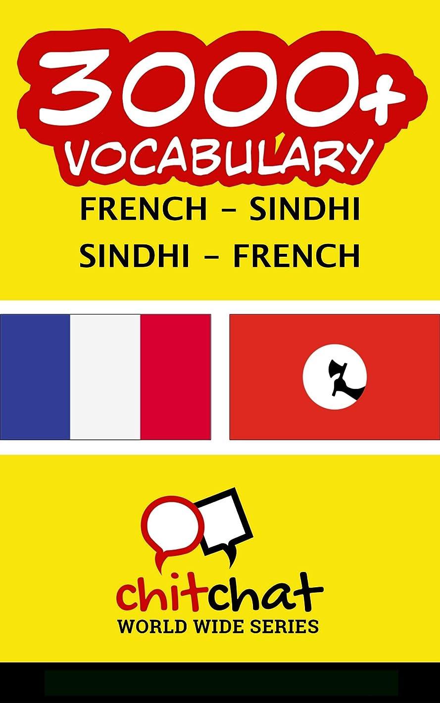 待つ保護くぼみ3000+ French - Sindhi Sindhi - French Vocabulary (French Edition)
