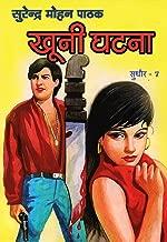 Khooni Ghatna (Sudhir Kohli Book 7) (Hindi Edition)