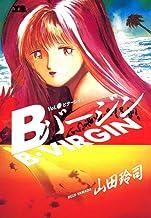 表紙: Bバージン(2) Bバージン (ヤングサンデーコミックス)   山田玲司