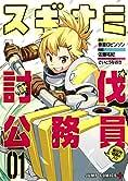 スギナミ討伐公務員 1 ~異世界勤務の人々~ (ジャンプコミックス)