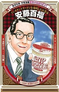 学習漫画 世界の伝記 NEXT  安藤百福   インスタントラーメンを発明した実業家
