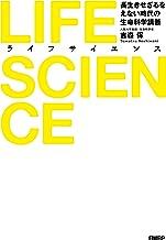 表紙: LIFE SCIENCE(ライフサイエンス) 長生きせざるをえない時代の生命科学講義   吉森 保