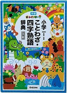 新レインボー小学ことわざ・四字熟語辞典 改訂第2版 (オールカラー)