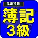 簿記3級-基本の仕訳マスター!日商簿記初心者向け