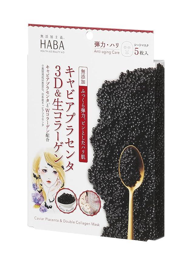 ナプキン子豚処理ハーバー キャビアプラセンタ コラーゲンマスク 5包入り(箱入)