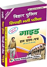Bihar Police Constable Recruitment Exam (2019) Guide With Solved Question Papers