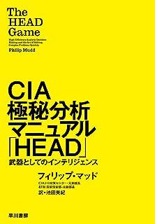 CIA極秘分析マニュアル「HEAD」 武器としてのインテリジェンス (早川書房)