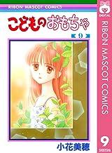 表紙: こどものおもちゃ 9 (りぼんマスコットコミックスDIGITAL) | 小花美穂