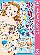かろりのつやごと 3 (マーガレットコミックスDIGITAL)
