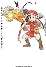 表紙: 仮免サンタのサンディさん【カラーページ増量版】 (2) (バンブーコミックス) | 器械