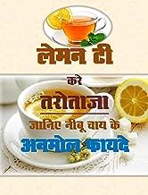 Lemon Tea Kare Tarotaja: Healthy Benefit of Lemon Tea (Hindi Edition)