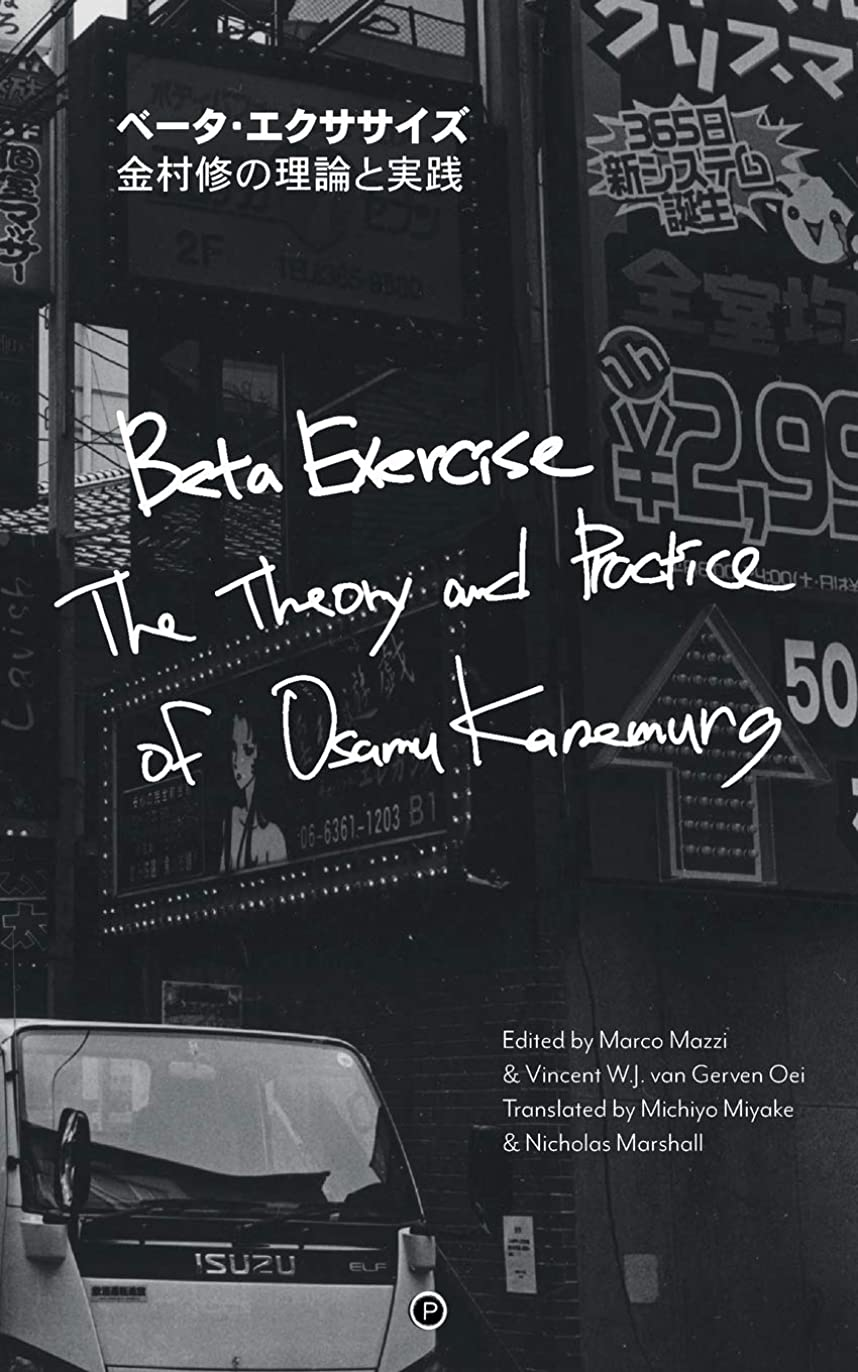 友情昼寝中性Beta Exercise: The Theory and Practice of Osamu Kanemura