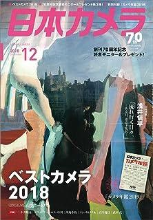 日本カメラ 2018年 12月号 【特別付録】カメラ年鑑2019 [雑誌]