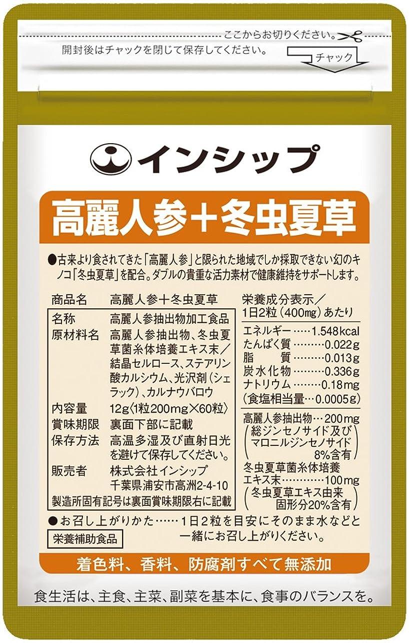 かりて病院香ばしいインシップ 高麗人参+冬虫夏草 200mg×60粒 30日分