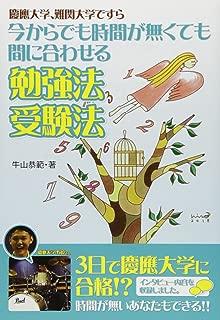 慶應大学・難関国立大学ですら、今からでも時間がなくても間に合わせる勉強法・受験法(仮) (YELL books)