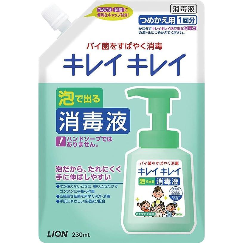 酒サッカー穀物キレイキレイ 薬 泡ででる消毒液 詰替 230ml (指定医薬部外品)