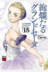 絢爛たるグランドセーヌ 15 (チャンピオンREDコミックス) Kindle版