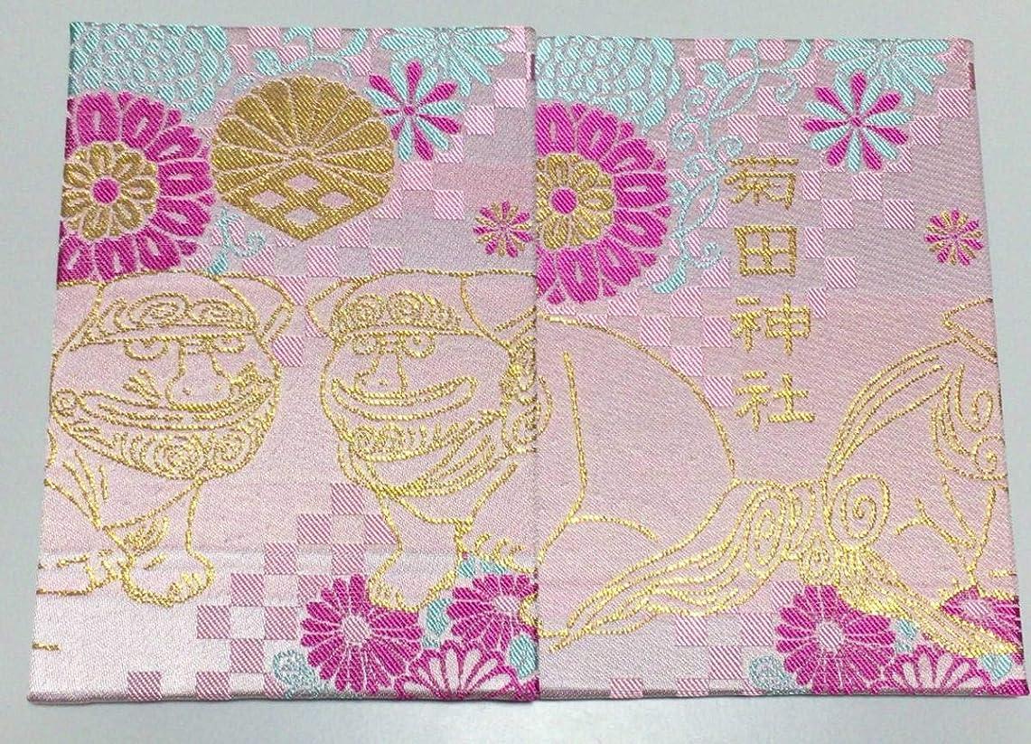 本当のことを言うと影響上昇千葉 菊田神社 アイーン狛犬 ピンク色 御朱印帳 限定 御朱印 有り