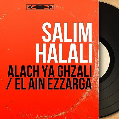 MP3 GRATUIT TÉLÉCHARGER YA ALACH GHZALI