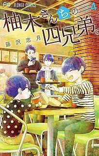 柚木さんちの四兄弟。【描き下ろし特典ペーパー付き】(4) (フラワーコミックス)