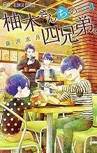 表紙: 柚木さんちの四兄弟。【描き下ろし特典ペーパー付き】(4) (フラワーコミックス) | 藤沢志月