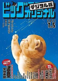 ビッグコミックオリジナル 2021年13号(2021年6月18日発売) [雑誌]