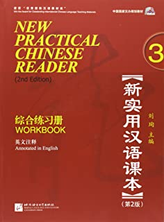 New Practical Chinese Reader (2nd Edition) Workbook 3 (Chinese Edition) (English and Chinese Edition)