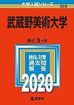 武蔵野美術大学 (2020年版大学入試シリーズ)