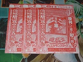 遊戯王 Vジャンプ2020年2月号焔聖騎士-リナルド3枚セット