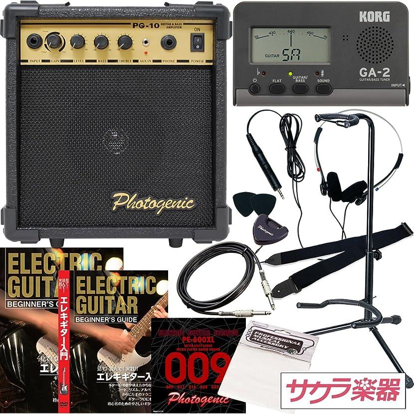 ライターイベントロンドンエレキギター初心者入門 小物詰め合わせ スターターパック【PG-10】(9709993005)