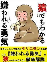 猿でもわかる嫌われる勇気