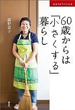 表紙: 生き方がラクになる 60歳からは「小さくする」暮らし | 藤野嘉子