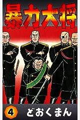 暴力大将 (4) Kindle版