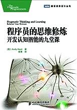 程序员的思维修炼:开发认知潜能的九堂课 (图灵程序设计丛书 6) (Chinese Edition)