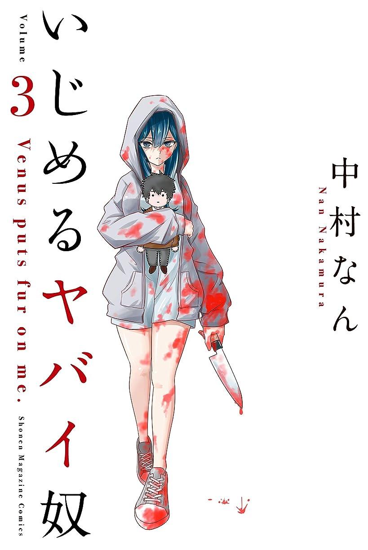 反対する単語パースいじめるヤバイ奴(3) (マガジンポケットコミックス)