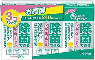エリエール ウェットティッシュ 除菌 ノンアルコールタイプ ボトル つめかえ用 240枚(80枚×3パック) 【まとめ買い】