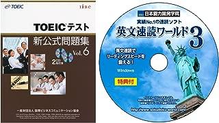 TOEICテスト新公式問題集<Vol.6>大型本 と「英文速読ワールド3」のセット教材