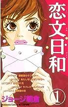 恋文日和(1) (別冊フレンドコミックス)